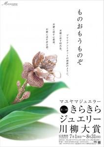 「第2回きらきらジュエリー川柳大賞」のポスター