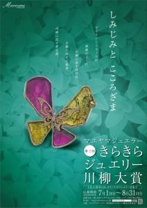 「第3回きらきらジュエリー川柳大賞」のポスター
