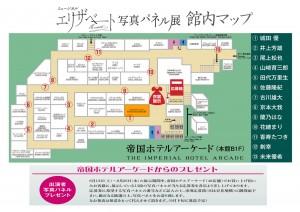「エリザベート展」館内マップ