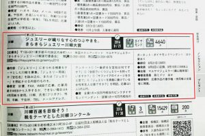 公募ガイド9月号