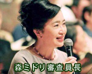 【没】3.審査委員長の森ミドリさん-3