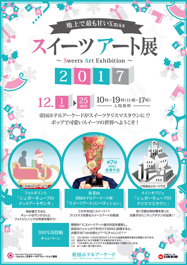 sweets_art2017_flyer_omote2